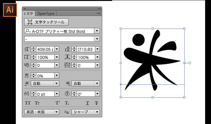 1 Illustratorで文字を書き出す