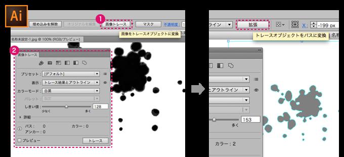 7.Illustratorでパス化する