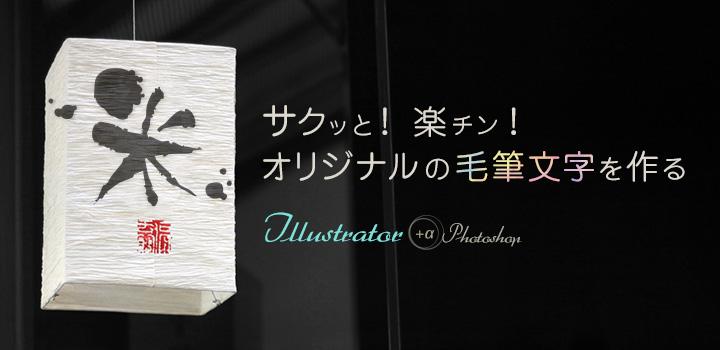 さくっと!楽チン!オリジナルの毛筆文字を作る Illustrator photoshop