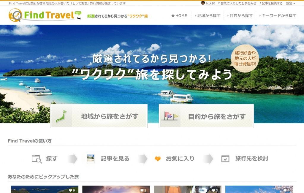 FindTravel